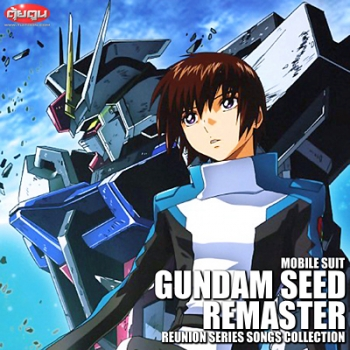 Gundam Seed Remaster HD