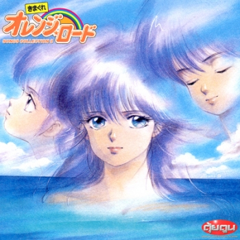 Kimagure Orange Road 2