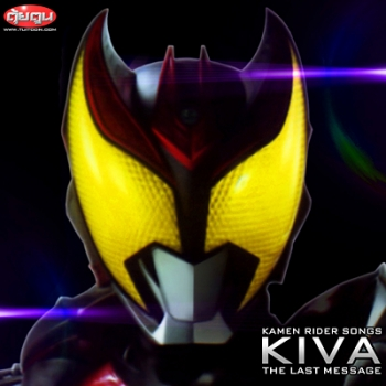 Kamen Rider Kiva The Last Message