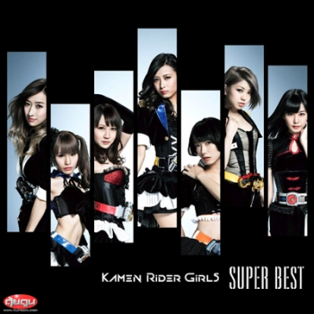 Kamen Rider Girls Super Best Vol.1