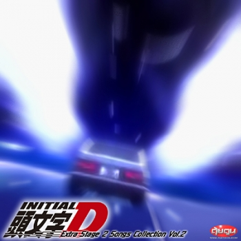 Initial D Extra Stage 2 Vol.2