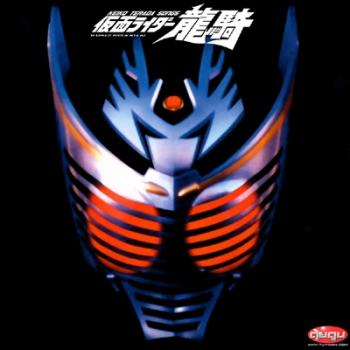 Kamen Rider Ryuki : Keiko Terada Album
