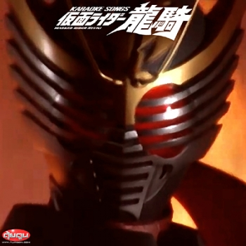 Kamen Rider Ryuki Karaoke Collection