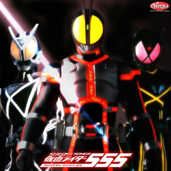 Kamen Rider Faiz Karaoke Collection