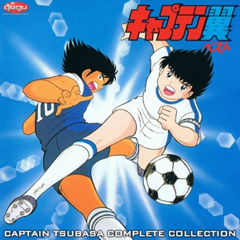Captain Tsubasa Complete Collection