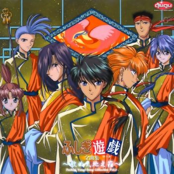 Fushigi Yuugi Light Novel