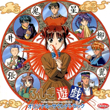 Fushigi Yuugi The Best