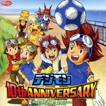 Digimon 10th Anniversary