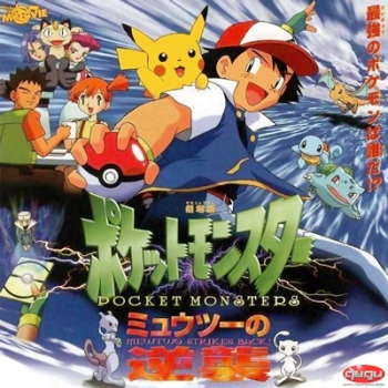 Pokemon The Movie 1-3