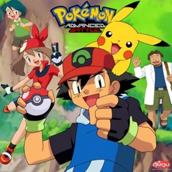 Pokemon Advanced Battle