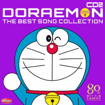 Doraemon The Best Collection CD2