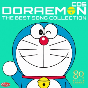 Doraemon The Best Song Collection CD5