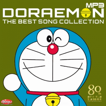 Doraemon The Best Song Collection