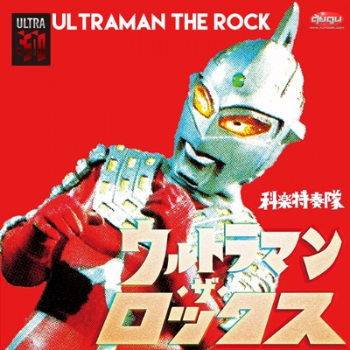 Ultraman The Rock