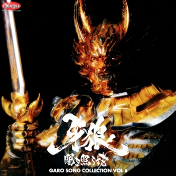 Garo Song Collection Vol.6 Garo Makai Retsuden