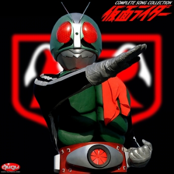 Kamen Rider 1 Complete Song Collection