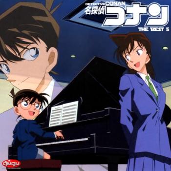 Detective Conan The Best 5