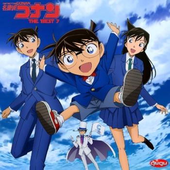 Detective Conan The Best 7
