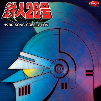 Tetsujin 28-Go Song Collection