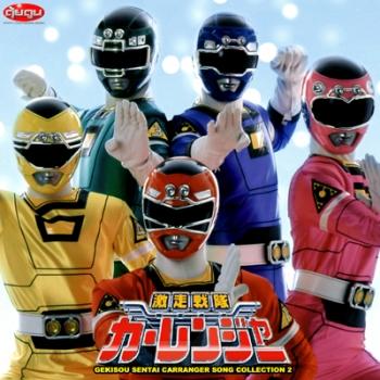 Gekisou Sentai Carranger 2