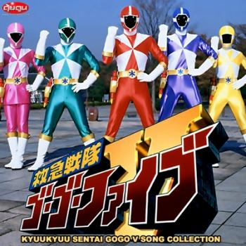 Kyuukyuu Sentai Gogo V