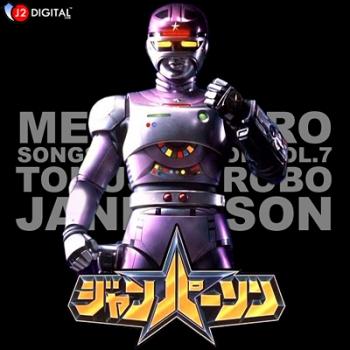 Tokusou Exceedraft , Tokusou Robo Janperson